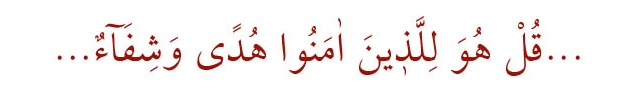 Fussilet Sûresi, 44. âyet Şifa Ayeti 6